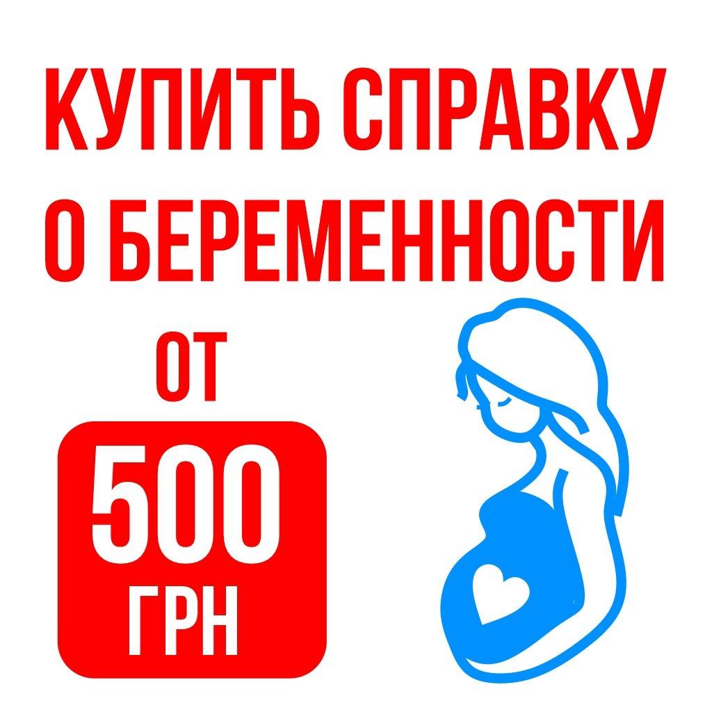 Купить справку о беременности
