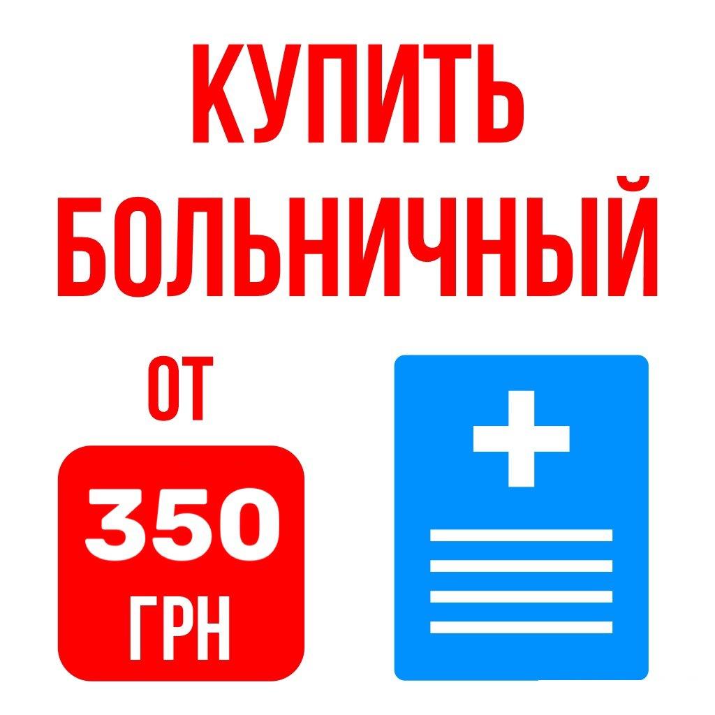 Купить больничный Киев